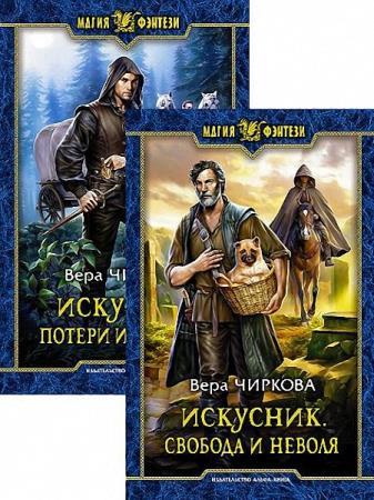 Вера Чиркова - Искусник. Цикл из 2 книг