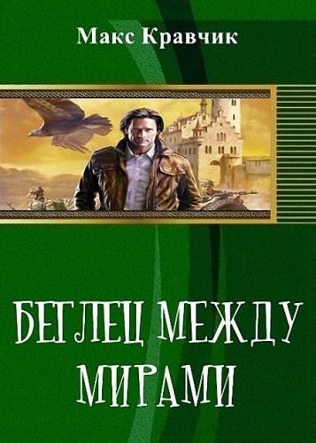 Макс Кравчик - Беглец между мирами
