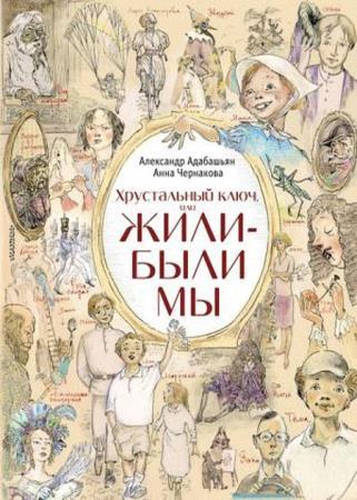 Анна Чернакова - Хрустальный ключ, или Жили-были мы
