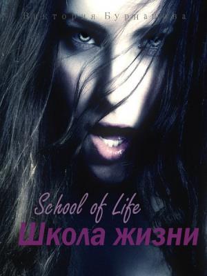Виктория Бурнашова - Школа жизни