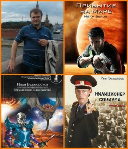 Иван Белогорохов - Сборник сочинений (11 книг)