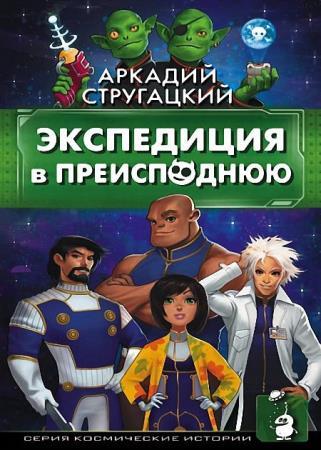 Аркадий Стругацкий - Экспедиция в преисподнюю