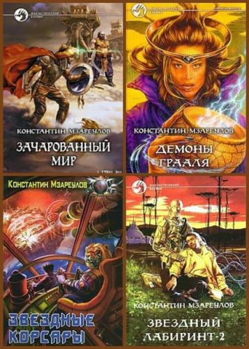Константин Мзареулов - Сборник сочинений(27 книг)