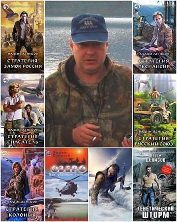 Вадим Денисов - Сборник сочинений (22 книги)