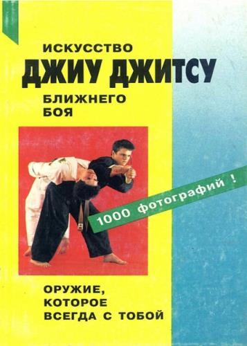 СергейИванов-Катанский - Джиу джитсу. Искусство ближнего боя