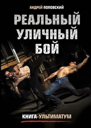 Поповский Андрей - Реальный уличный бой. Книга-ультиматум