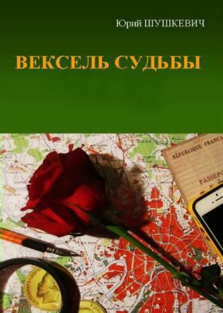 Юрий Шушкевич - Вексель судьбы. Цикл из 2 книг
