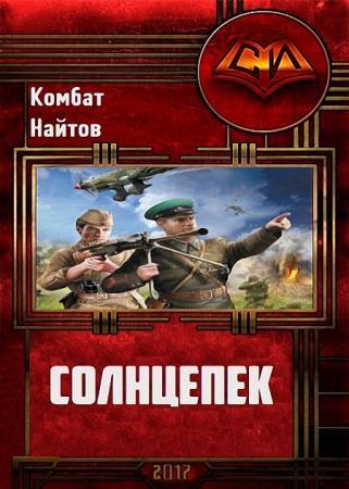 Комбат Найтов - Солнцепёк