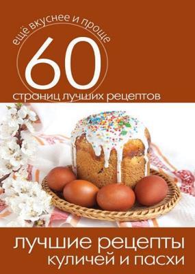 Сергей Кашин - Лучшие рецепты куличей и пасхи