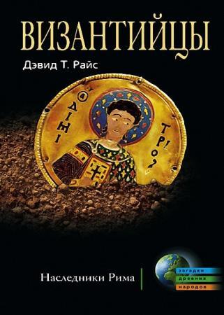 Дэвид Тальбот Райс - Византийцы. Наследники Рима