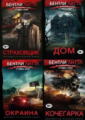 Бентли Литтл - Сборник сочинений (45 книг) (1998-2017)