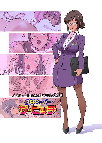 Hitozuma Part-san to Yaritai Houdai Seisen Super The Bitch (Eng,Color)