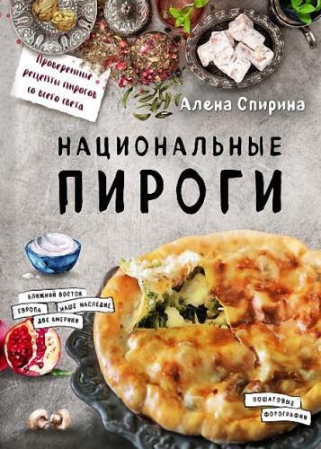 Алена Спирина - Национальные пироги