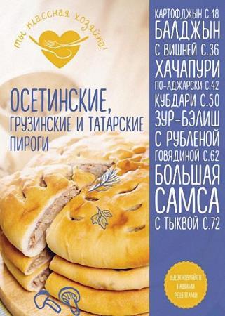 Елена Афанасова - Осетинские, грузинские и татарские пироги