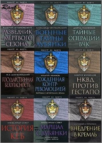 Серия - Щит и меч (9 книг)