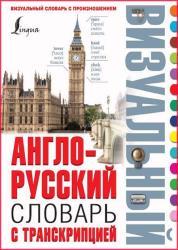 Лариса Робатень - Англо-русский визуальный словарь с транскрипцией