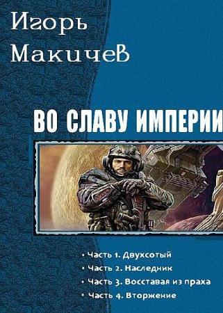 Игорь Макичев - Во славу империи! Цикл из 4 книг