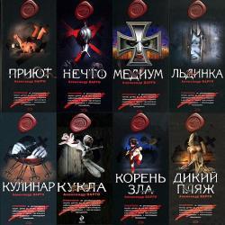 Александр Варго - Сборник сочинений (45 книг)