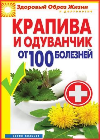 Виктор Зайцев - Крапива и одуванчик от 100 болезней