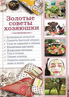 Наталья Сластенова - Золотые советы хозяюшки