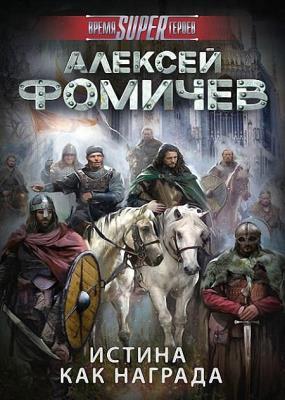 Алексей Фомичев - Истина как награда