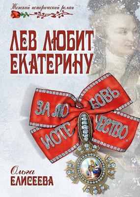Ольга Елисеева - Лев любит Екатерину