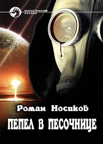 Роман Носиков - Пепел в песочнице