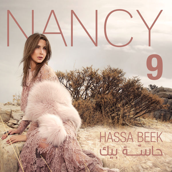 Nancy Ajram - Nancy 9 (Hassa Beek) (2017)