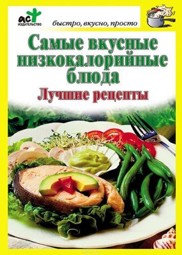 Дарья Костина - Самые вкусные низкокалорийные блюда. Лучшие рецепты