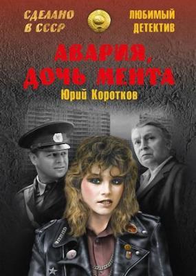 Юрий Коротков - Авария, дочь мента (сборник)