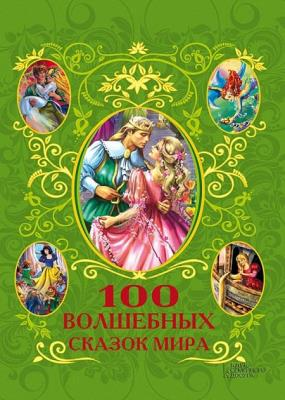 Афанасий Фрезер - 100 волшебных сказок мира (сборник)