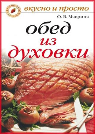 Ольга Маврина - Обед из духовки