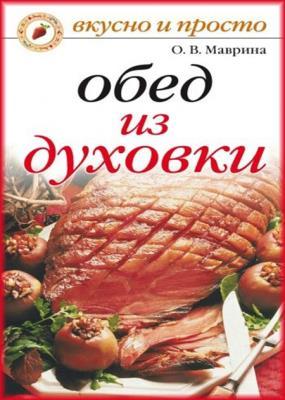 Ольга Маврина - Обед из духовки (2007)