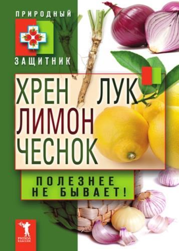Юлия Николаева - Хрен, лимон, лук, чеснок. Полезнее не бывает!