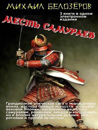 Михаил Белозеров - Месть самураев (трилогия)