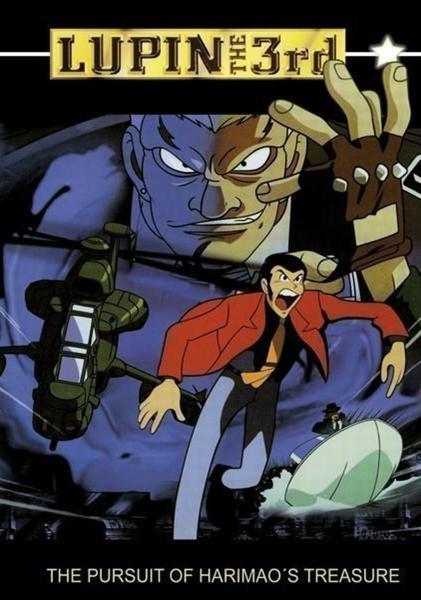 Lupin.III.The.Pursuit.Of.Harimaos.Treasure.GERMAN.1995.ANiME.DVDRiP.RERiP.XviD.iNTERNAL-HACO
