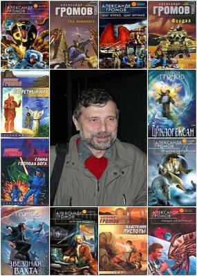 Александр Громов - Сборник сочинений (186 книг) (1995-2017)