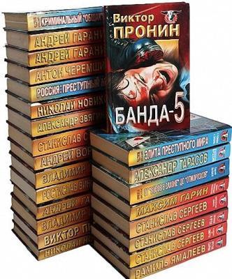 Серия - Русская бойня (11 книг) (1996-2000)