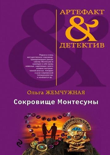 Ольга Жемчужная - Сокровище Монтесумы
