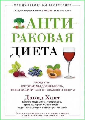 Давид Хаят - Антираковая диета. Продукты, которые мы должны есть, чтобы защититься от опасного недуга (2015)
