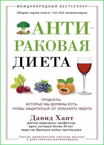 Давид Хаят - Антираковая диета. Продукты, которые мы должны есть, чтобы защититься от опасного недуга
