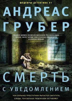 Андреас Грубер - Смерть с уведомлением (2017)