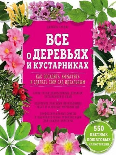 Даниель Брошар - Все о деревьях и кустарниках. Как посадить, вырастить и сделать свой сад идеальным