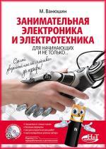 Михаил Ванюшин - Занимательная электроника и электротехника для начинающих и не только