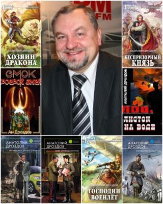 Анатолий Дроздов - Сборник сочинений (23 книги) (2008-2016)