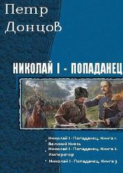 Петр Донцов - Петр Донцов. Николай I - попаданец. Тгилогия