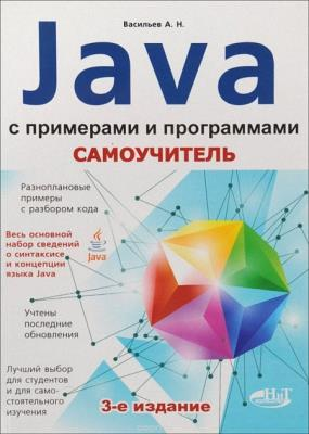 Аркадий Васильев - Самоучитель Java с примерами и программами