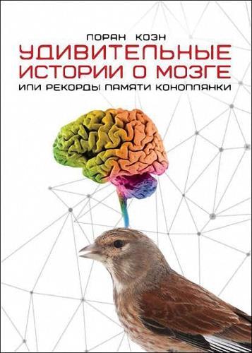 Лоран Коэн - Удивительные истории о мозге, или рекорды памяти коноплянки