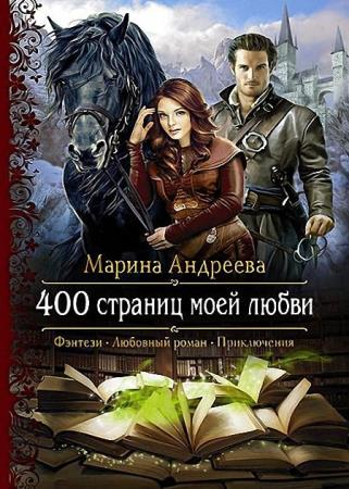 Марина Андреева - 400 страниц моей любви