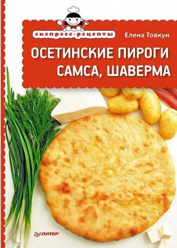 Елена Товкун - Осетинские пироги, самса, шаверма